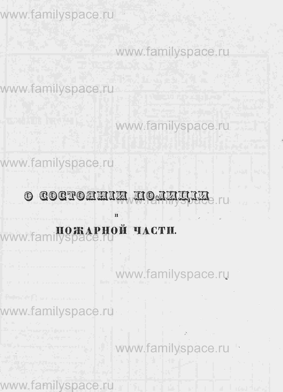 Поиск по фамилии - Памятная книга за 1853 год по Могилёвской губернии, страница 100