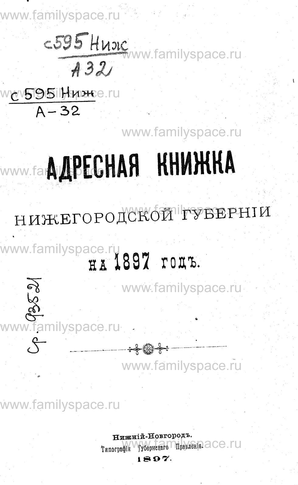 Поиск по фамилии - Адресная книжка Нижегородской губернии на 1897, страница -2