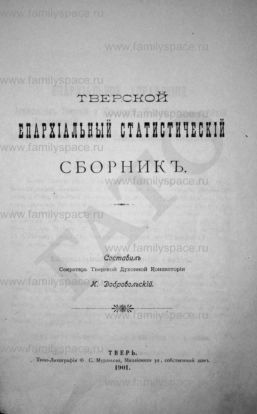 Поиск по фамилии - Тверской епархиальный статистический сборник, страница 1