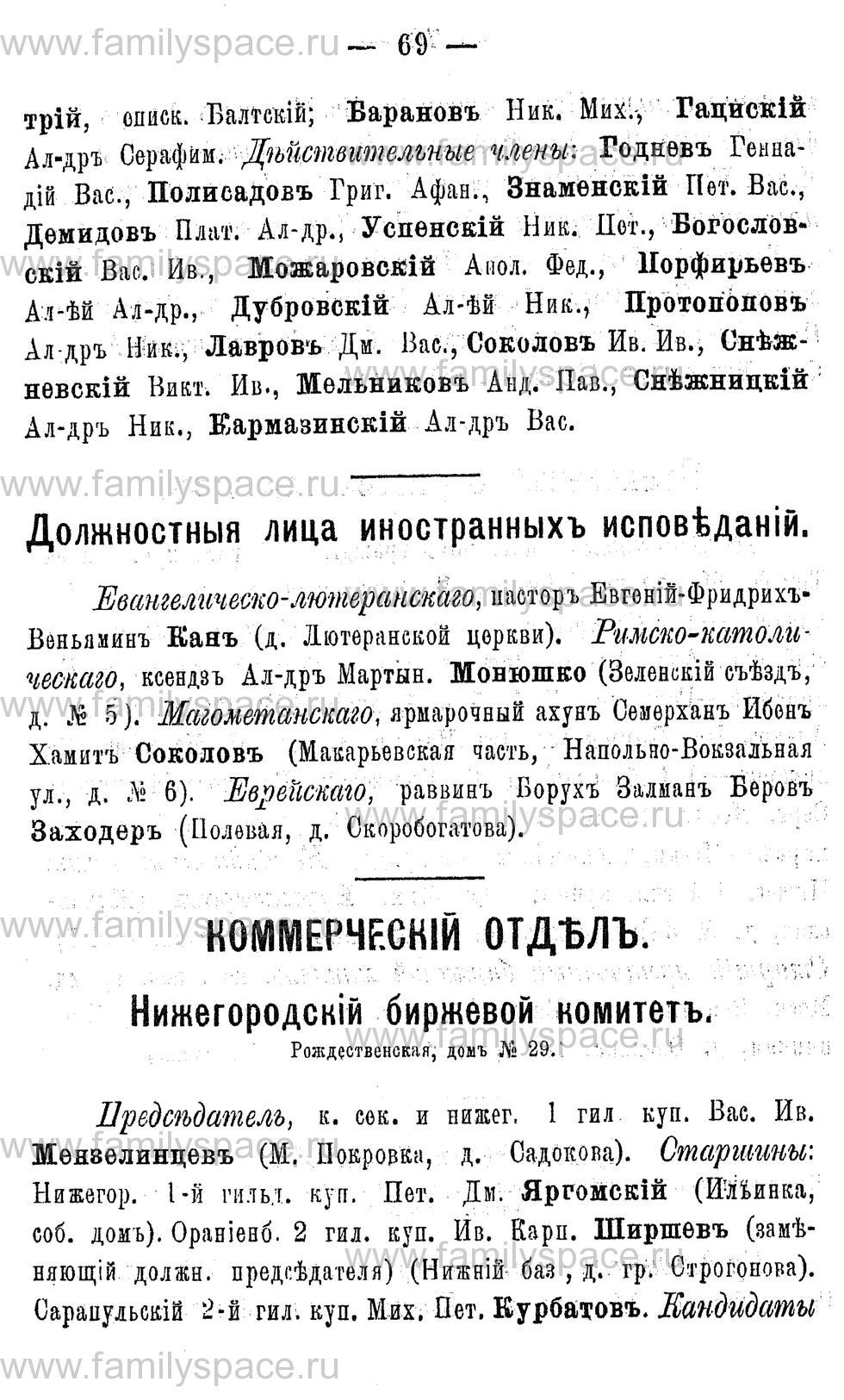 Поиск по фамилии - Адрес-календарь Нижегородской губернии на 1891 год, страница 69