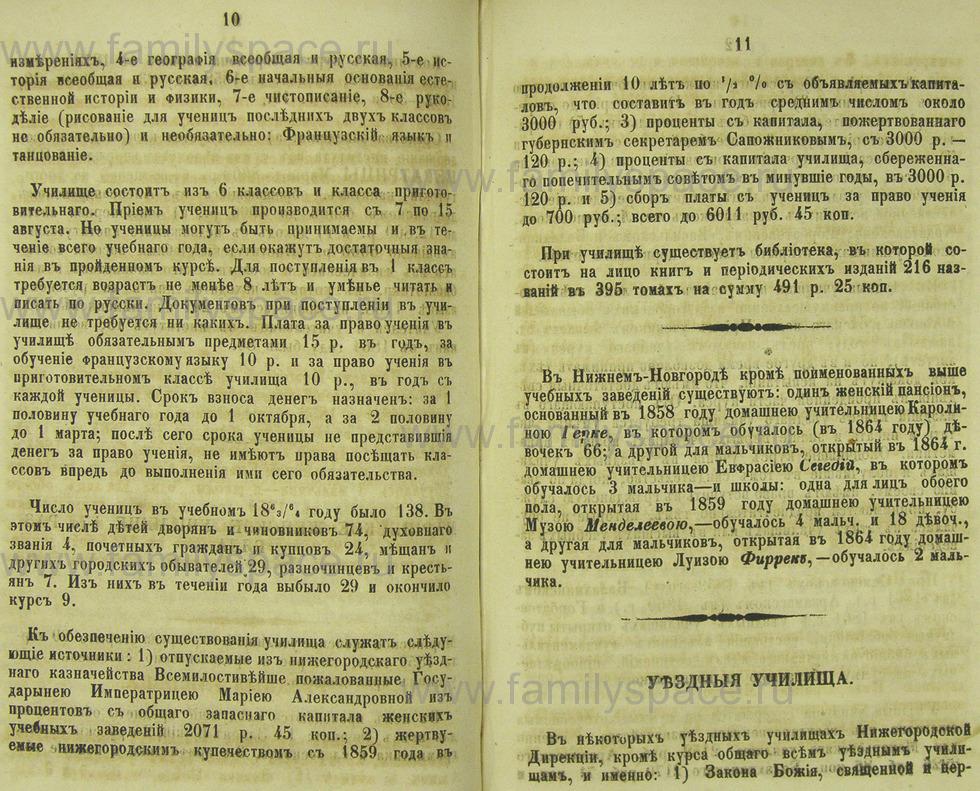 Поиск по фамилии - Памятная книжка Нижегородской губернии на 1865 год, страница 4010