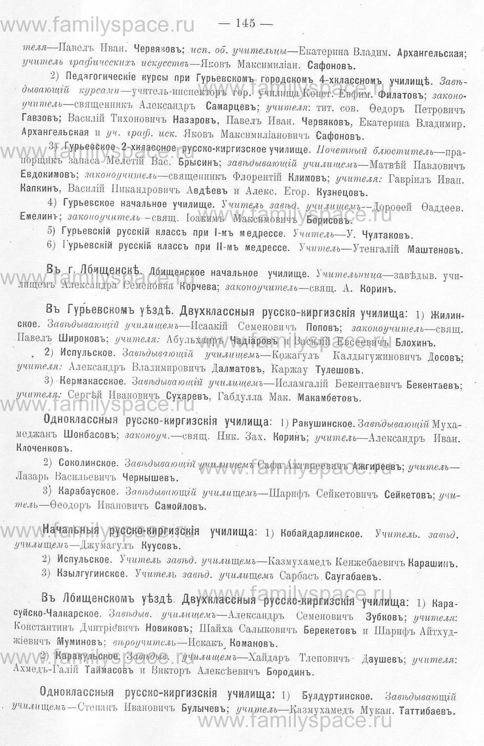 Поиск по фамилии - Памятная книжка Уральской области на 1913 год, страница 145