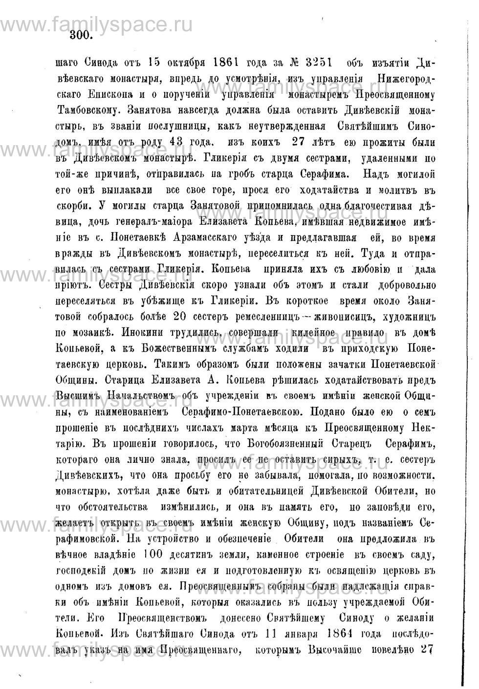 Поиск по фамилии - Адрес-календарь Нижегородской епархии на 1888 год, страница 1300