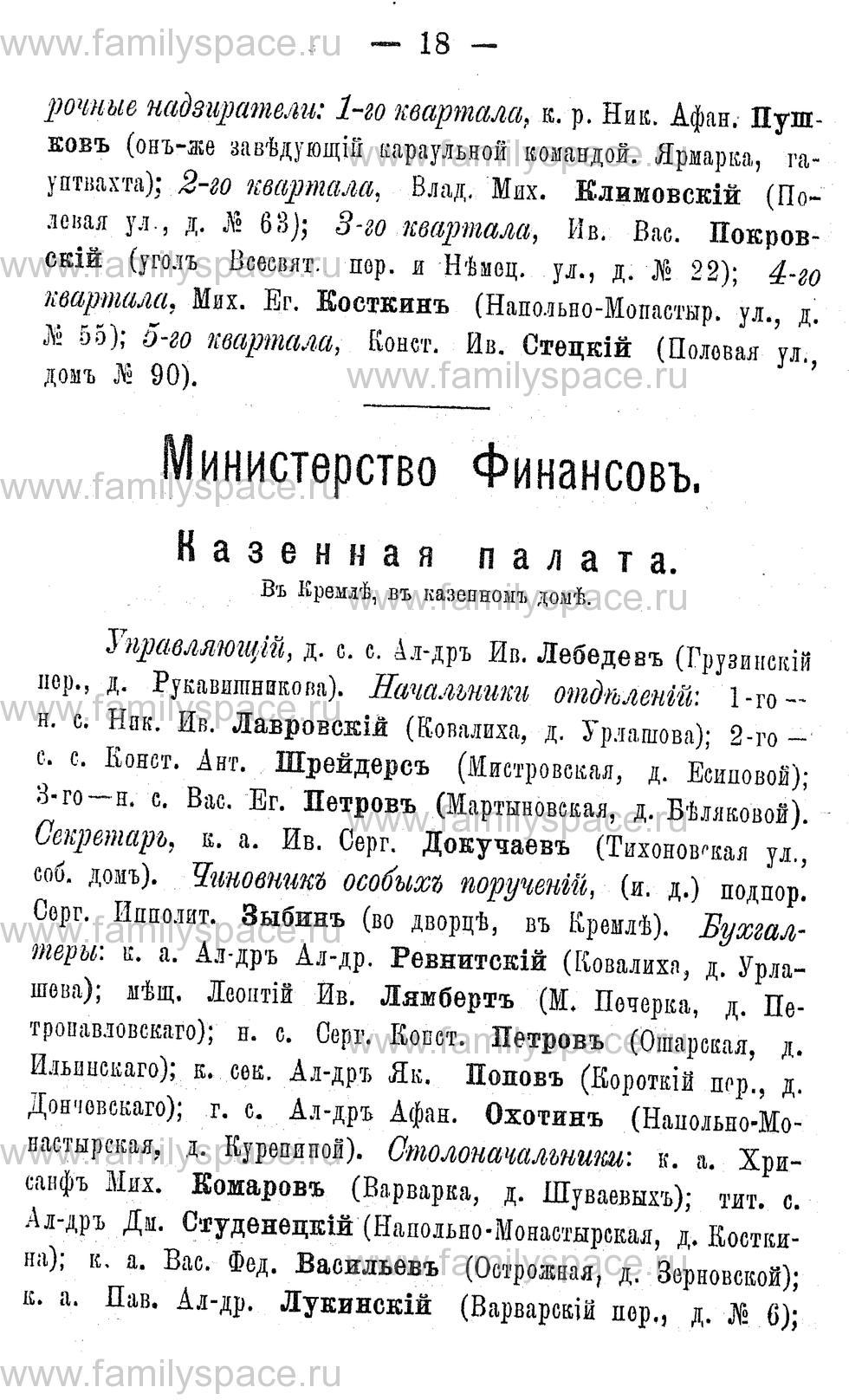 Поиск по фамилии - Адрес-календарь Нижегородской губернии на 1891 год, страница 18