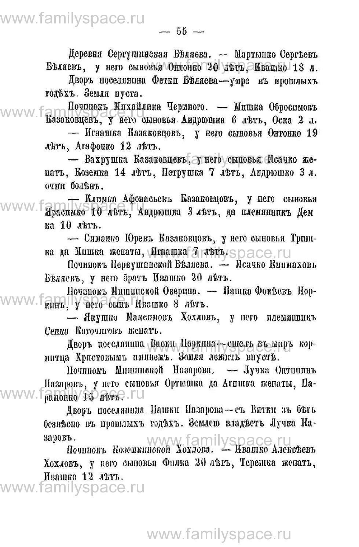 Поиск по фамилии - Переписная книга Орлова и волостей 1678 г, страница 51