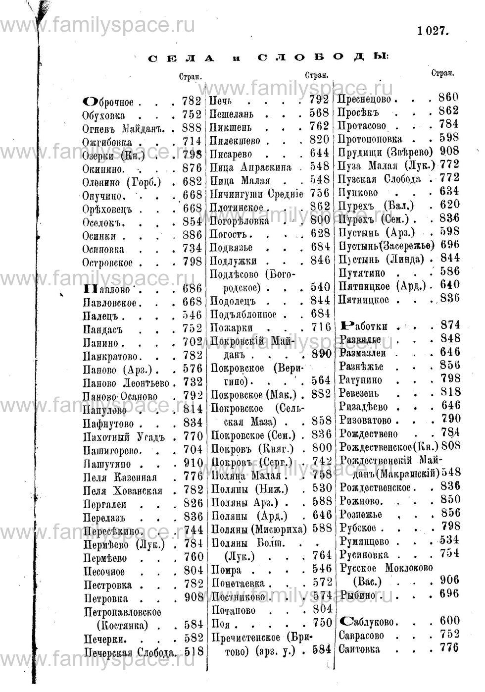Поиск по фамилии - Адрес-календарь Нижегородской епархии на 1888 год, страница 2027