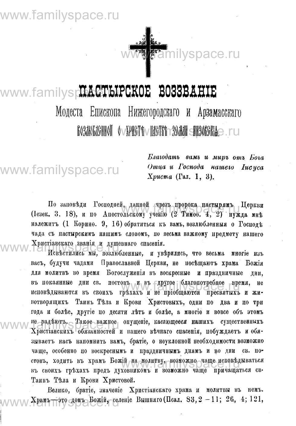 Поиск по фамилии - Адрес-календарь Нижегородской епархии на 1888 год, страница 1999