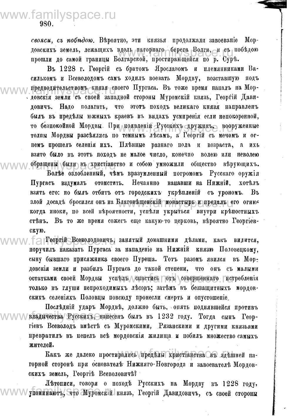 Поиск по фамилии - Адрес-календарь Нижегородской епархии на 1888 год, страница 1980