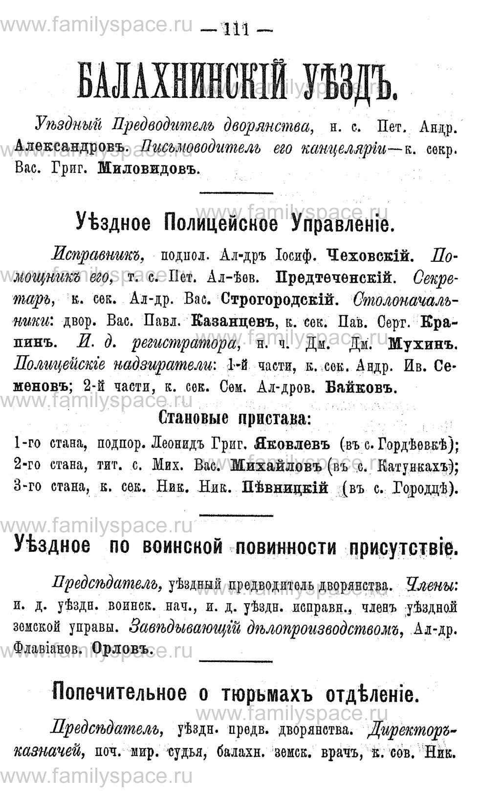 Поиск по фамилии - Адрес-календарь Нижегородской губернии на 1891 год, страница 111