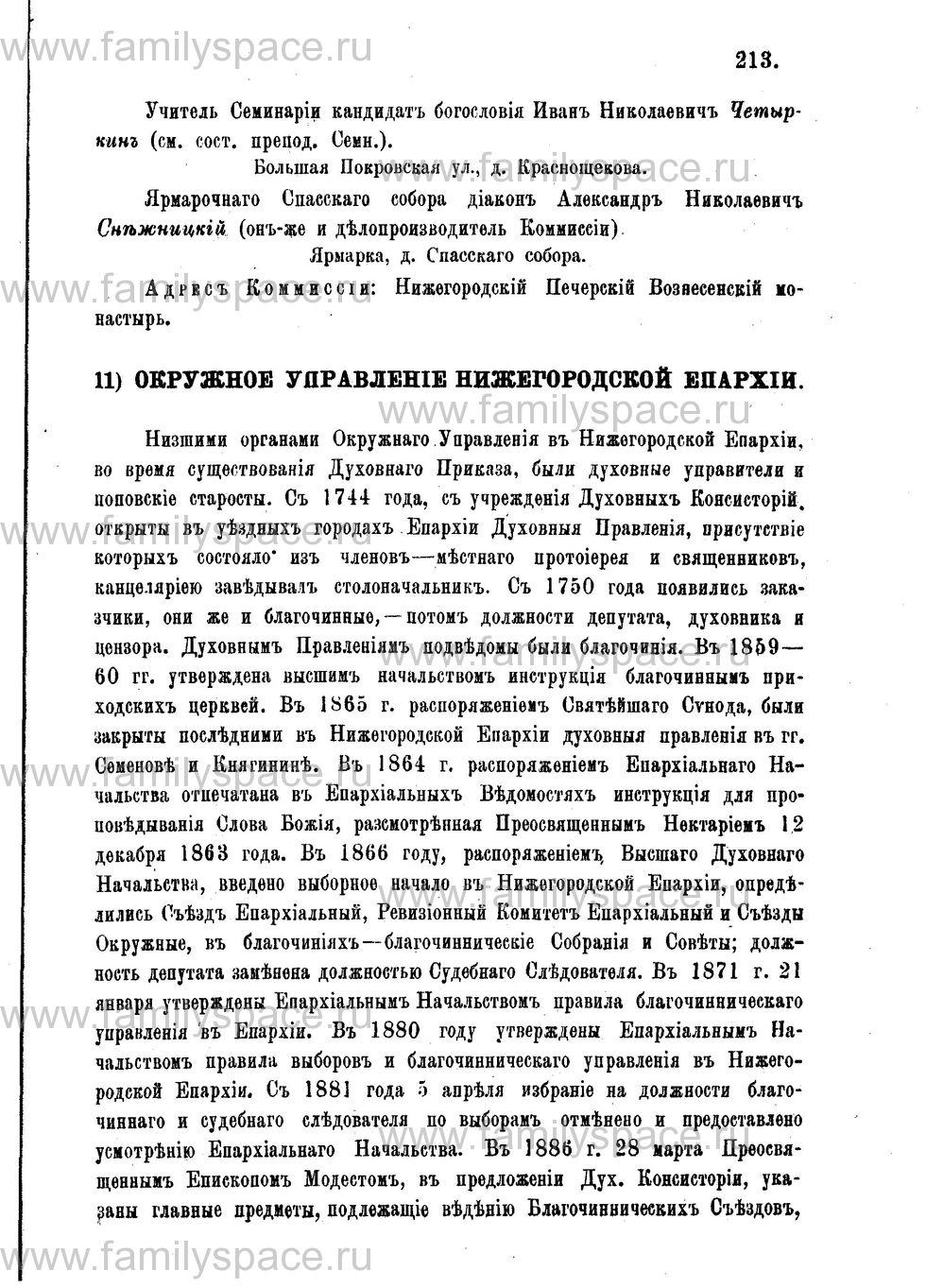 Поиск по фамилии - Адрес-календарь Нижегородской епархии на 1888 год, страница 1213