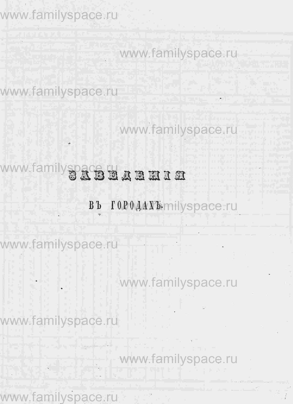 Поиск по фамилии - Памятная книга за 1853 год по Могилёвской губернии, страница 28