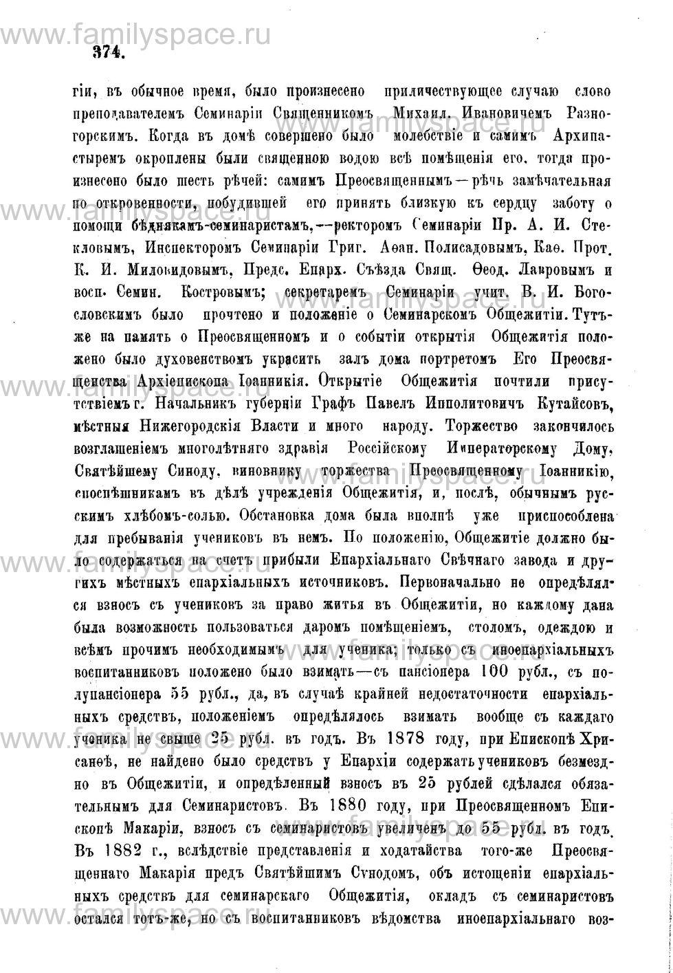 Поиск по фамилии - Адрес-календарь Нижегородской епархии на 1888 год, страница 1374