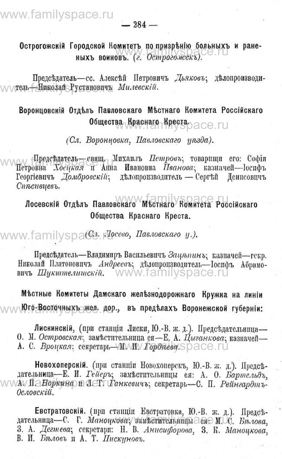 Поиск по фамилии - Памятная книжка Воронежской губернии на 1915 год, страница 4284