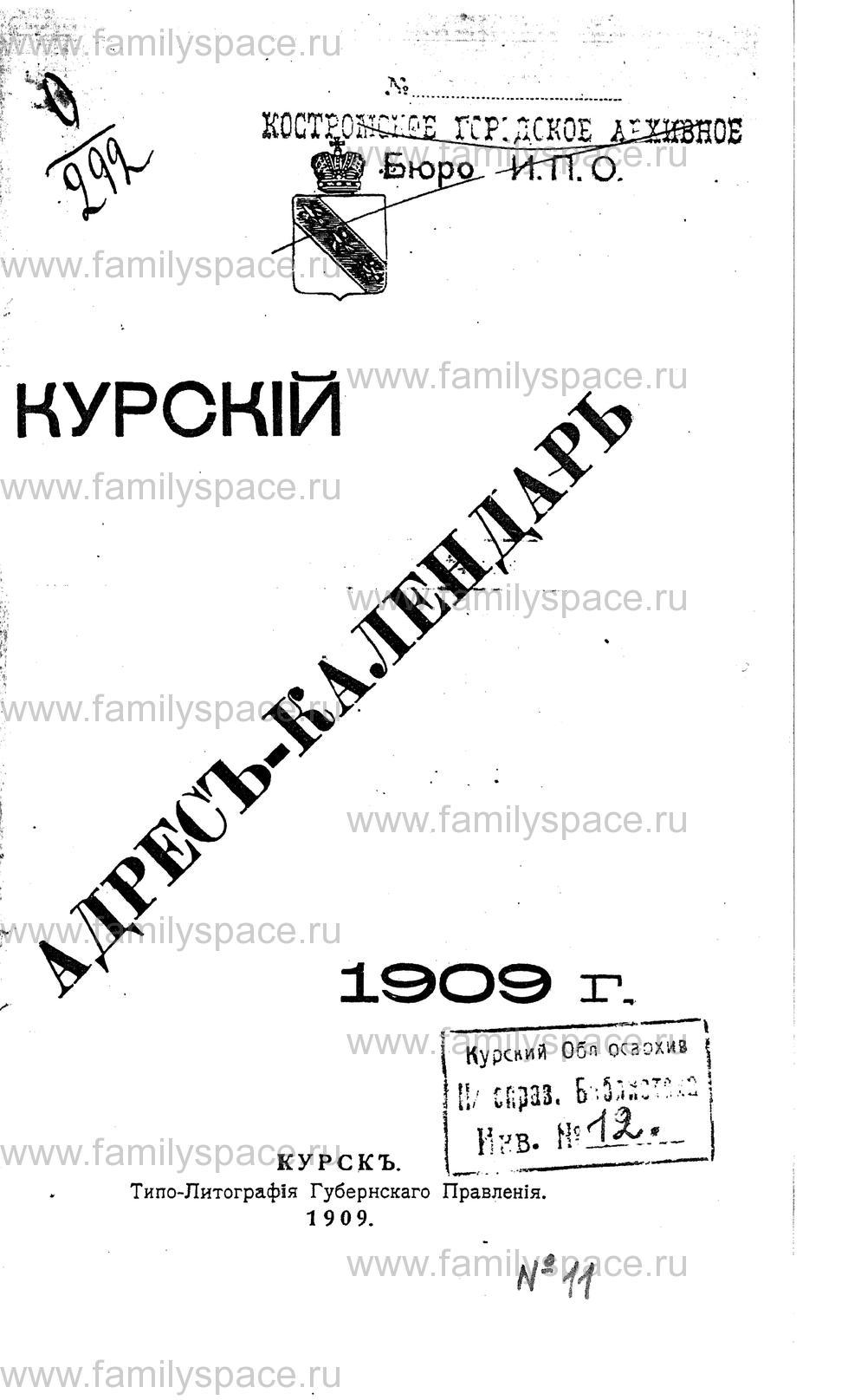 Поиск по фамилии - Курский адрес-календарь на 1909 год, страница -2