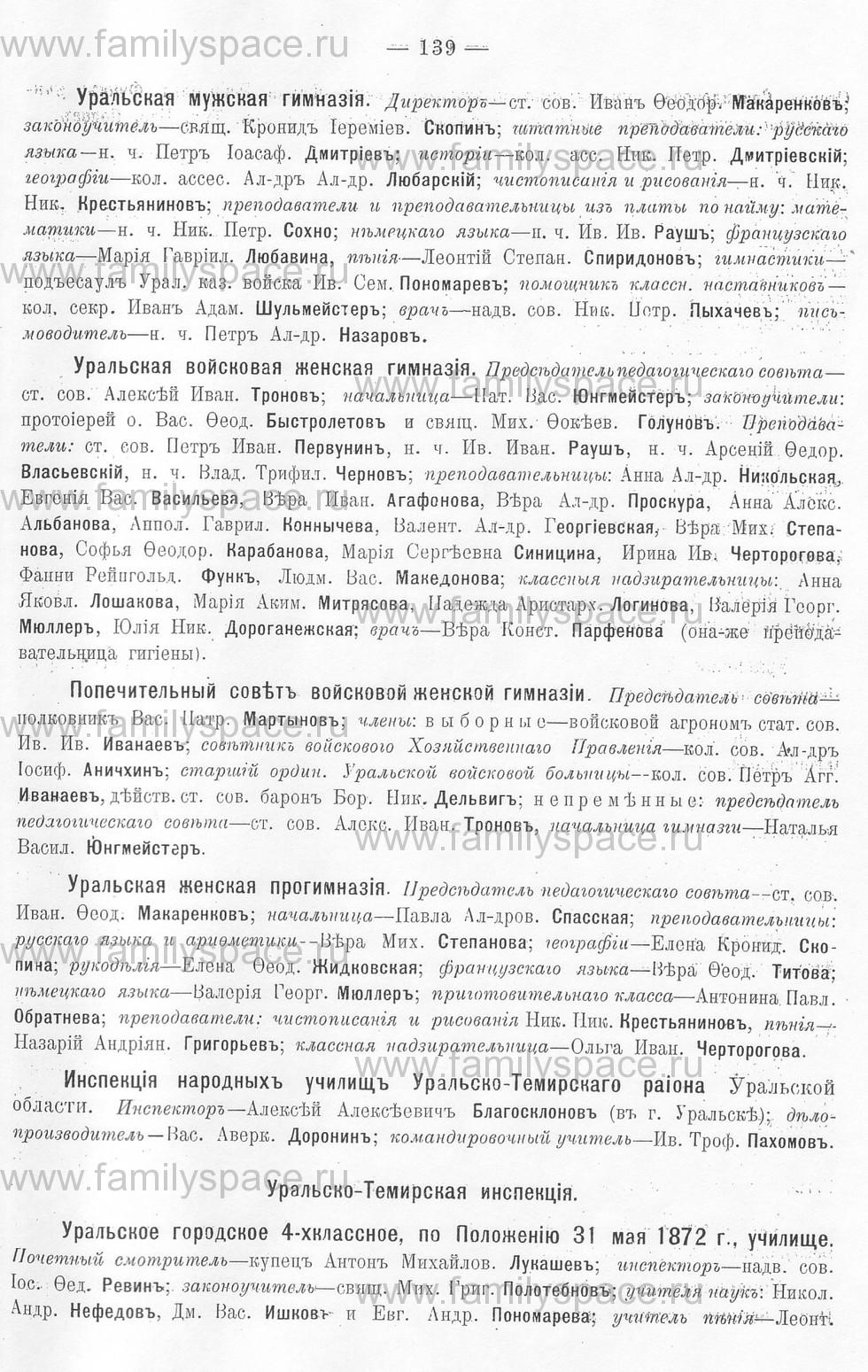 Поиск по фамилии - Памятная книжка Уральской области на 1913 год, страница 139