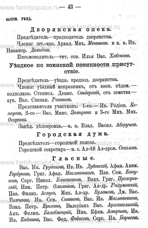 Поиск по фамилии - Адрес-календарь Калужской губернии на 1893 год, страница 2043