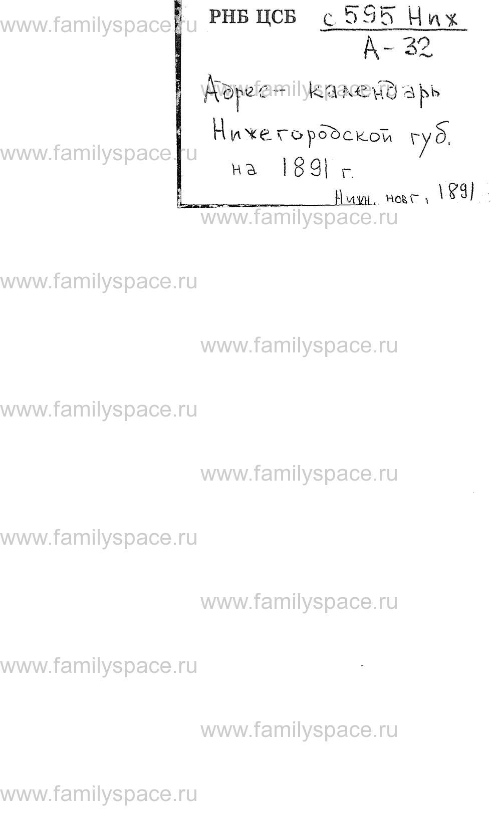 Поиск по фамилии - Адрес-календарь Нижегородской губернии на 1891 год, страница 184