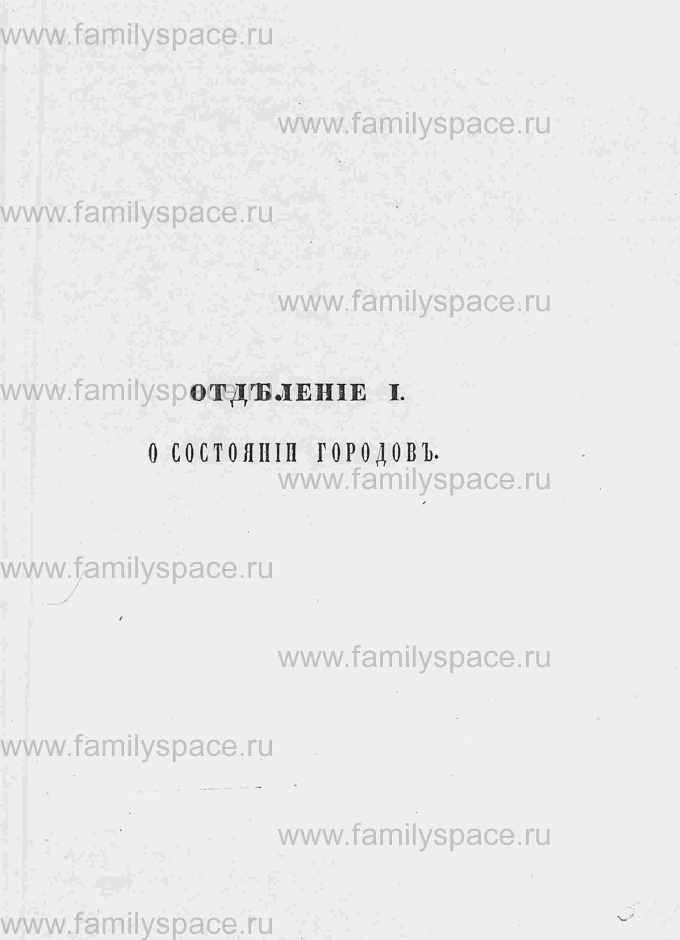 Поиск по фамилии - Памятная книга за 1853 год по Могилёвской губернии, страница 25