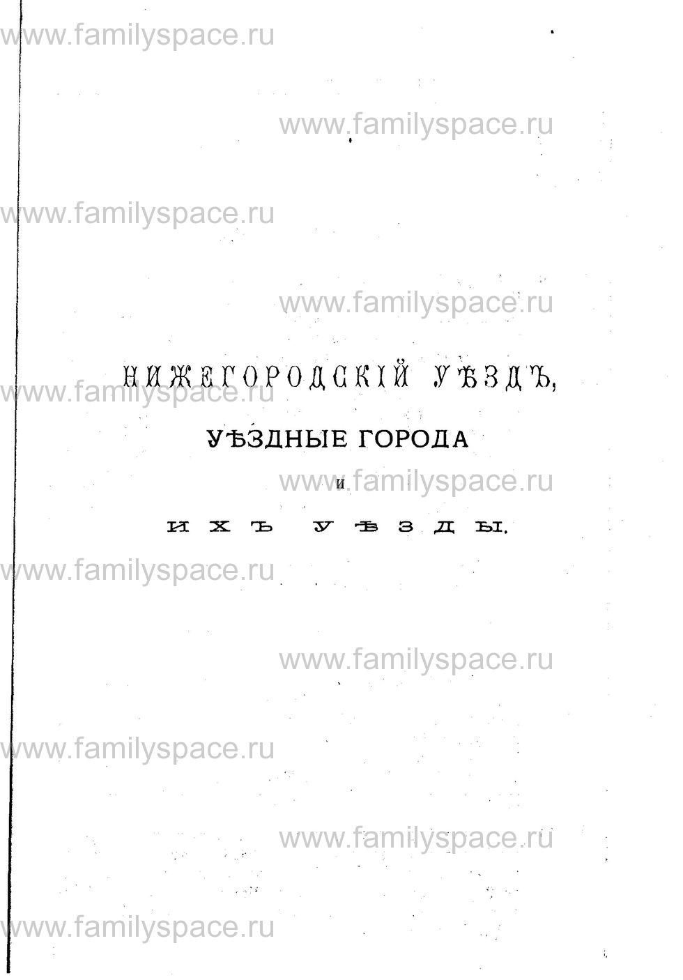 Поиск по фамилии - Адрес-календарь Нижегородской епархии на 1888 год, страница 1517