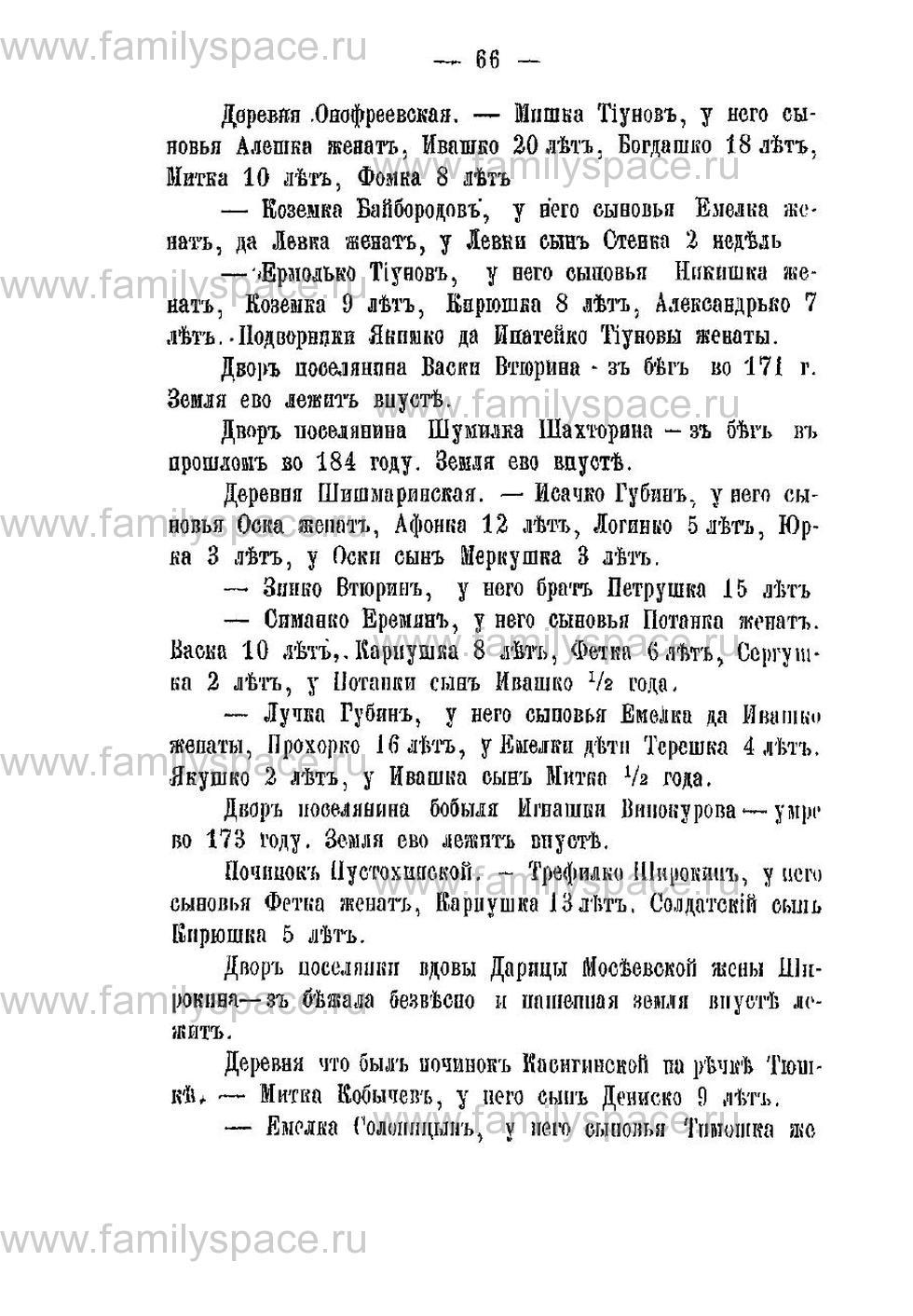 Поиск по фамилии - Переписная книга Орлова и волостей 1678 г, страница 62