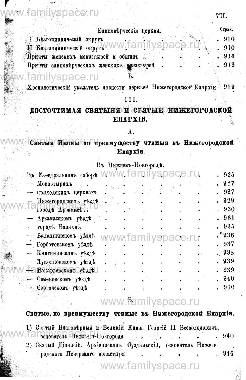 Поиск по фамилии - Адрес-календарь Нижегородской епархии на 1888 год, страница 3007