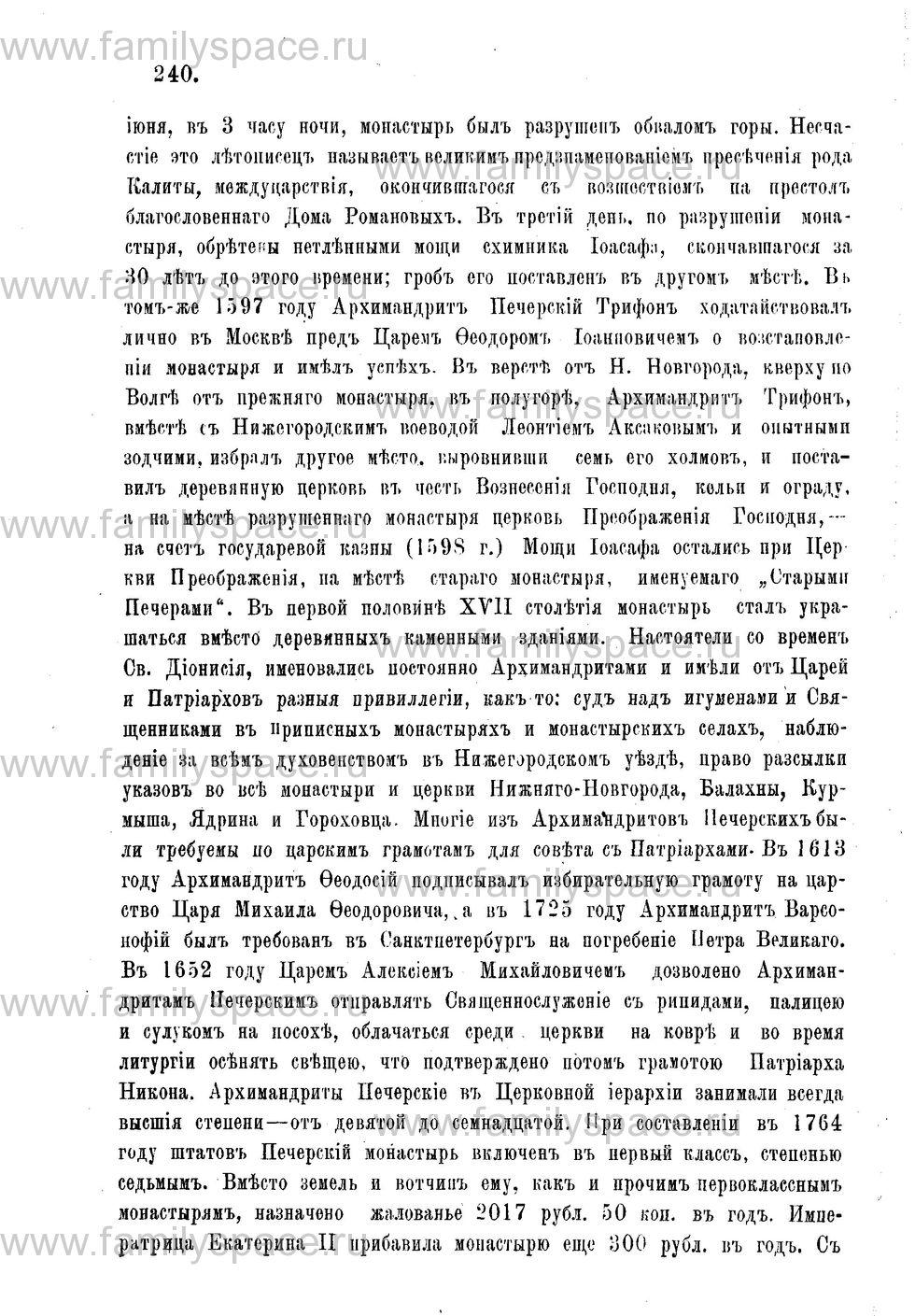 Поиск по фамилии - Адрес-календарь Нижегородской епархии на 1888 год, страница 1240