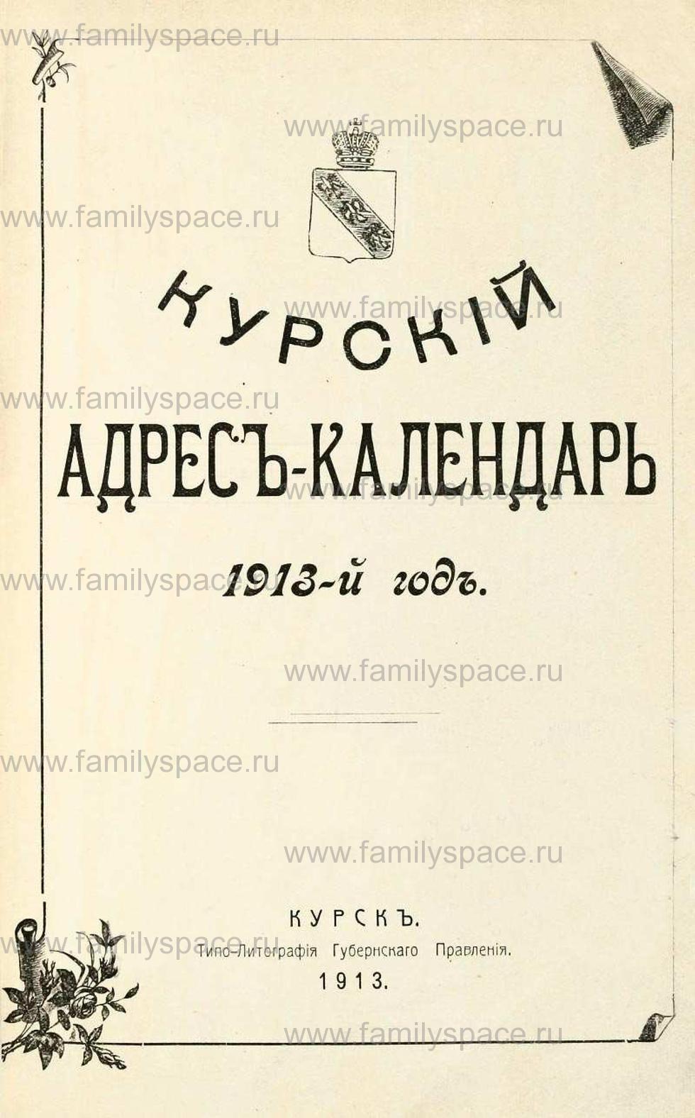 Поиск по фамилии - Курский адрес-календарь на 1913 год, страница -4