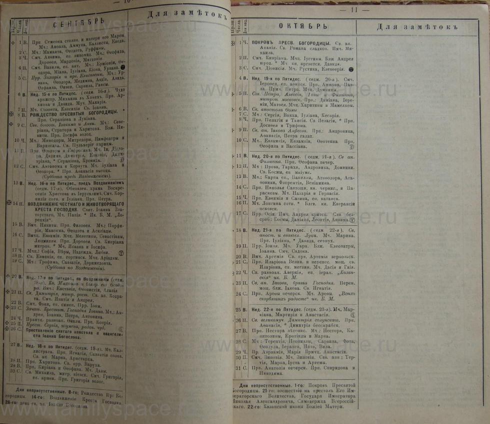 Поиск по фамилии - Кубанский календарь на 1898 год, страница 1010