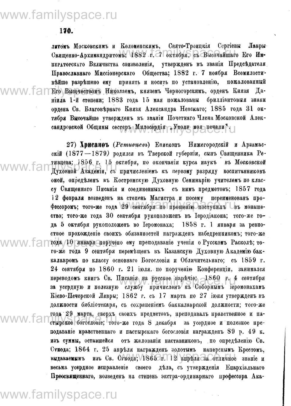 Поиск по фамилии - Адрес-календарь Нижегородской епархии на 1888 год, страница 1170