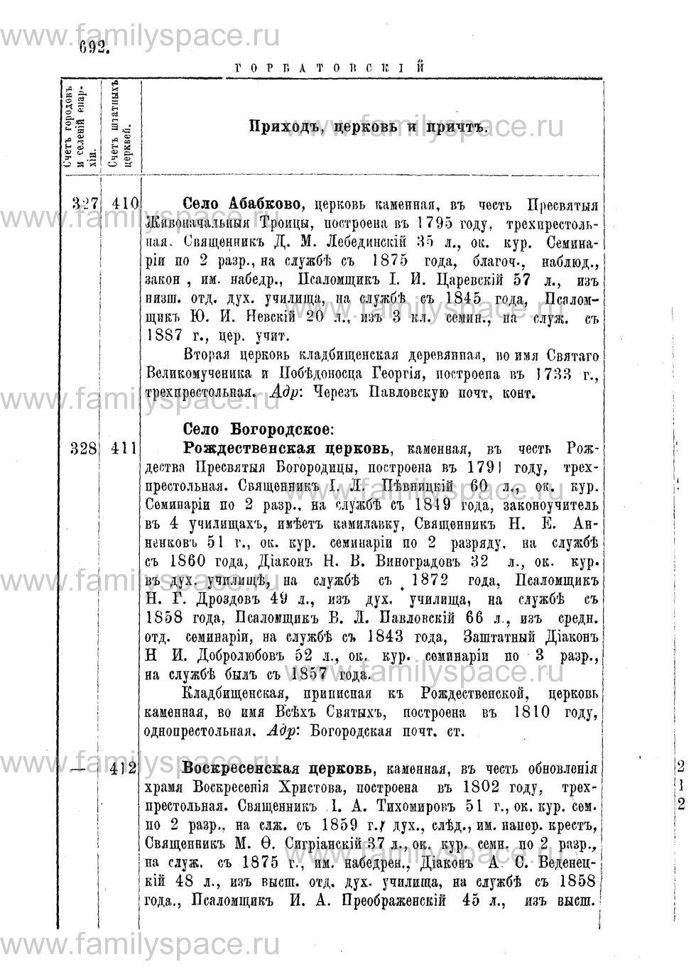 Поиск по фамилии - Адрес-календарь Нижегородской епархии на 1888 год, страница 1692