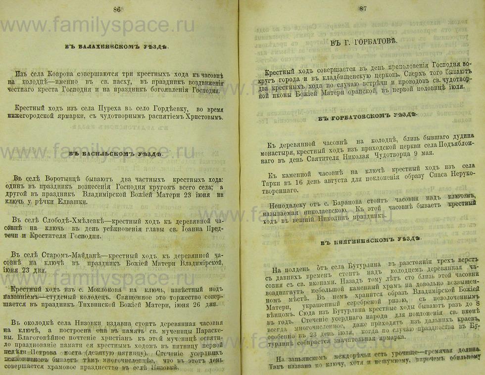 Поиск по фамилии - Памятная книжка Нижегородской губернии на 1865 год, страница 5086