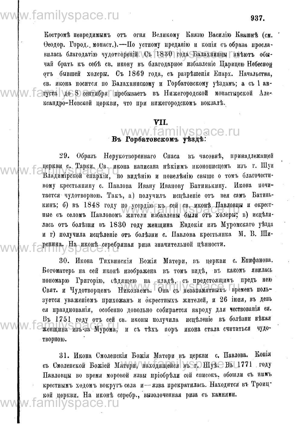 Поиск по фамилии - Адрес-календарь Нижегородской епархии на 1888 год, страница 1937