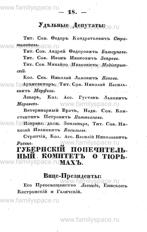 Поиск по фамилии - Памятная книжка Костромской губернии на 1853 год, страница 18