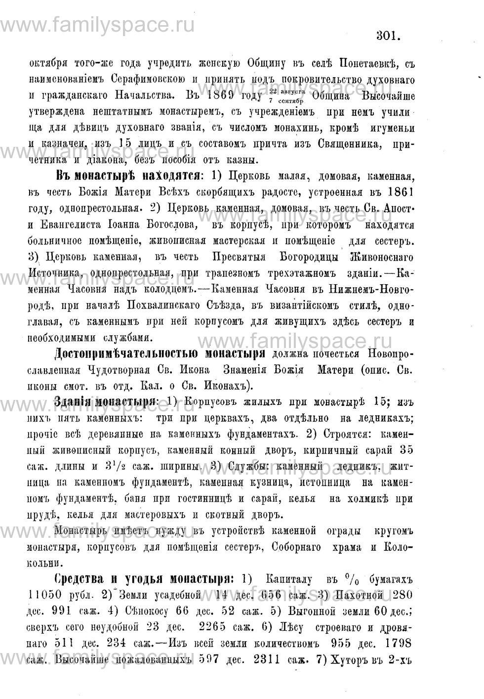 Поиск по фамилии - Адрес-календарь Нижегородской епархии на 1888 год, страница 1301