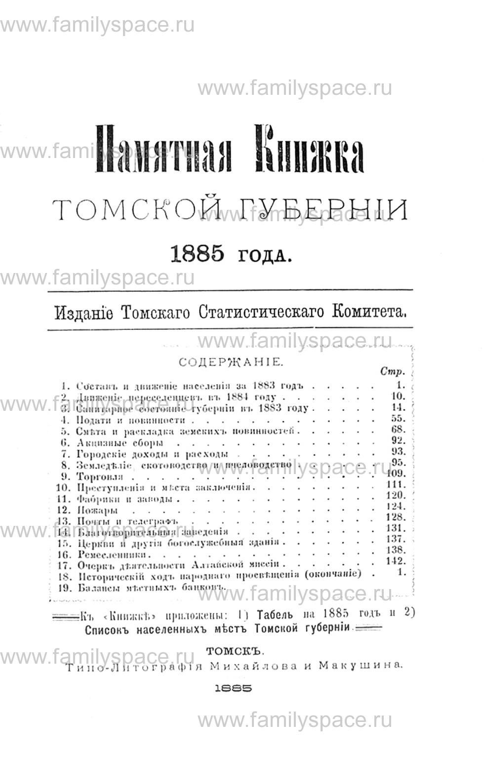 Поиск по фамилии - Памятная книжка Томской губернии - 1885, страница -2