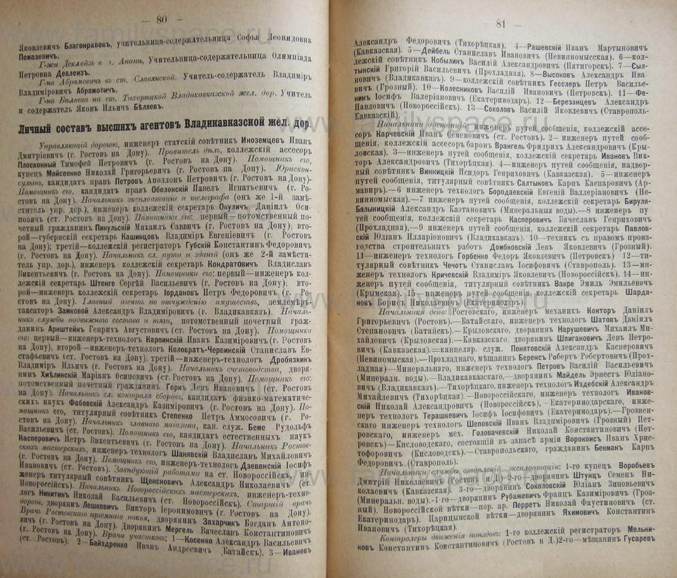 Поиск по фамилии - Кубанский календарь на 1898 год, страница 1080