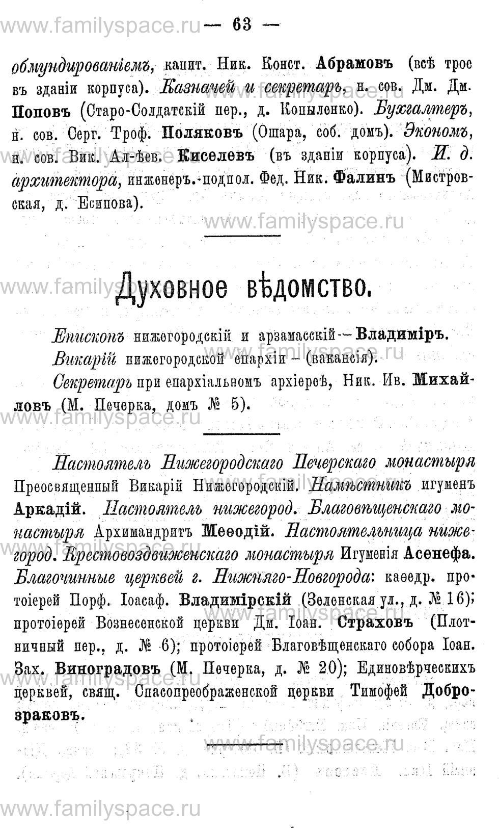 Поиск по фамилии - Адрес-календарь Нижегородской губернии на 1891 год, страница 63