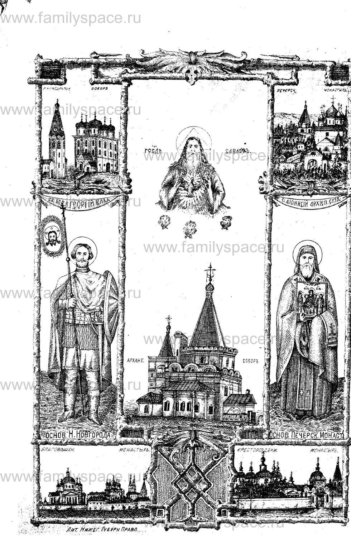 Поиск по фамилии - Адрес-календарь Нижегородской епархии на 1888 год, страница 9