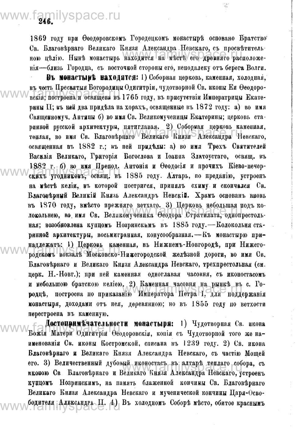 Поиск по фамилии - Адрес-календарь Нижегородской епархии на 1888 год, страница 1246