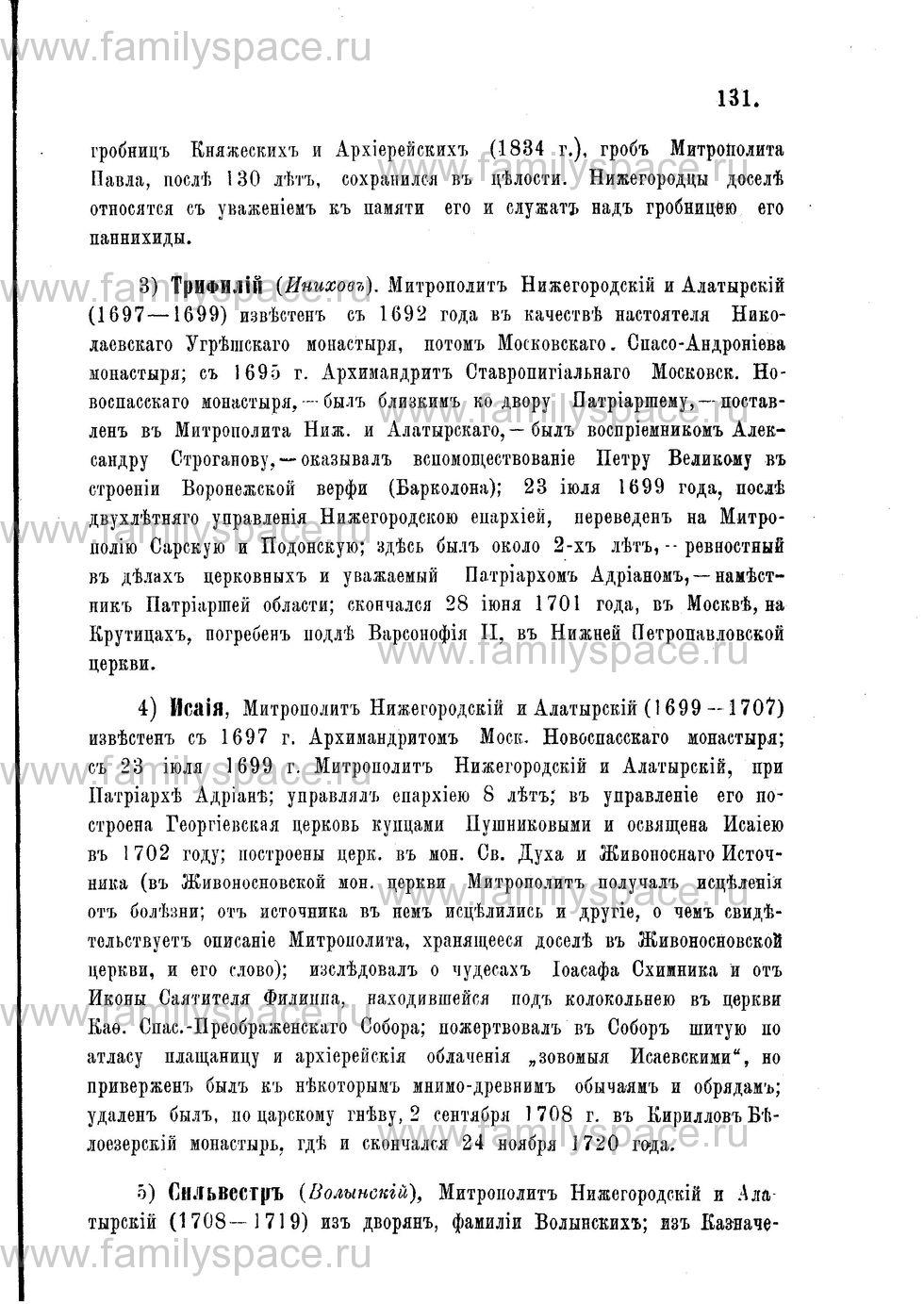 Поиск по фамилии - Адрес-календарь Нижегородской епархии на 1888 год, страница 1131
