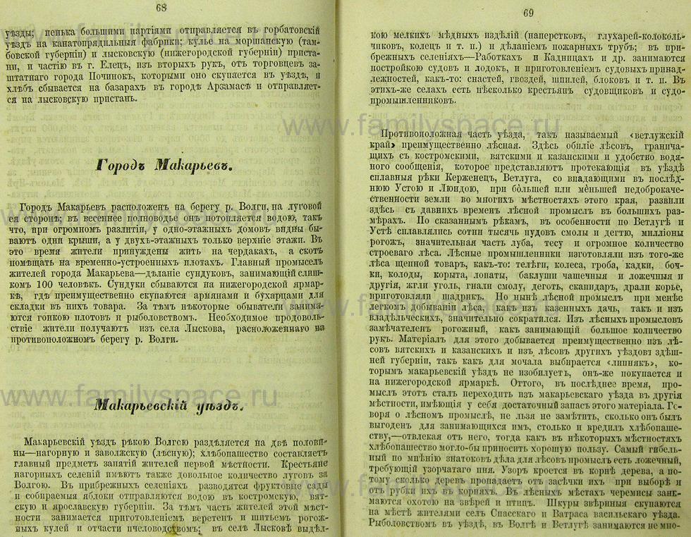 Поиск по фамилии - Памятная книжка Нижегородской губернии на 1865 год, страница 1068