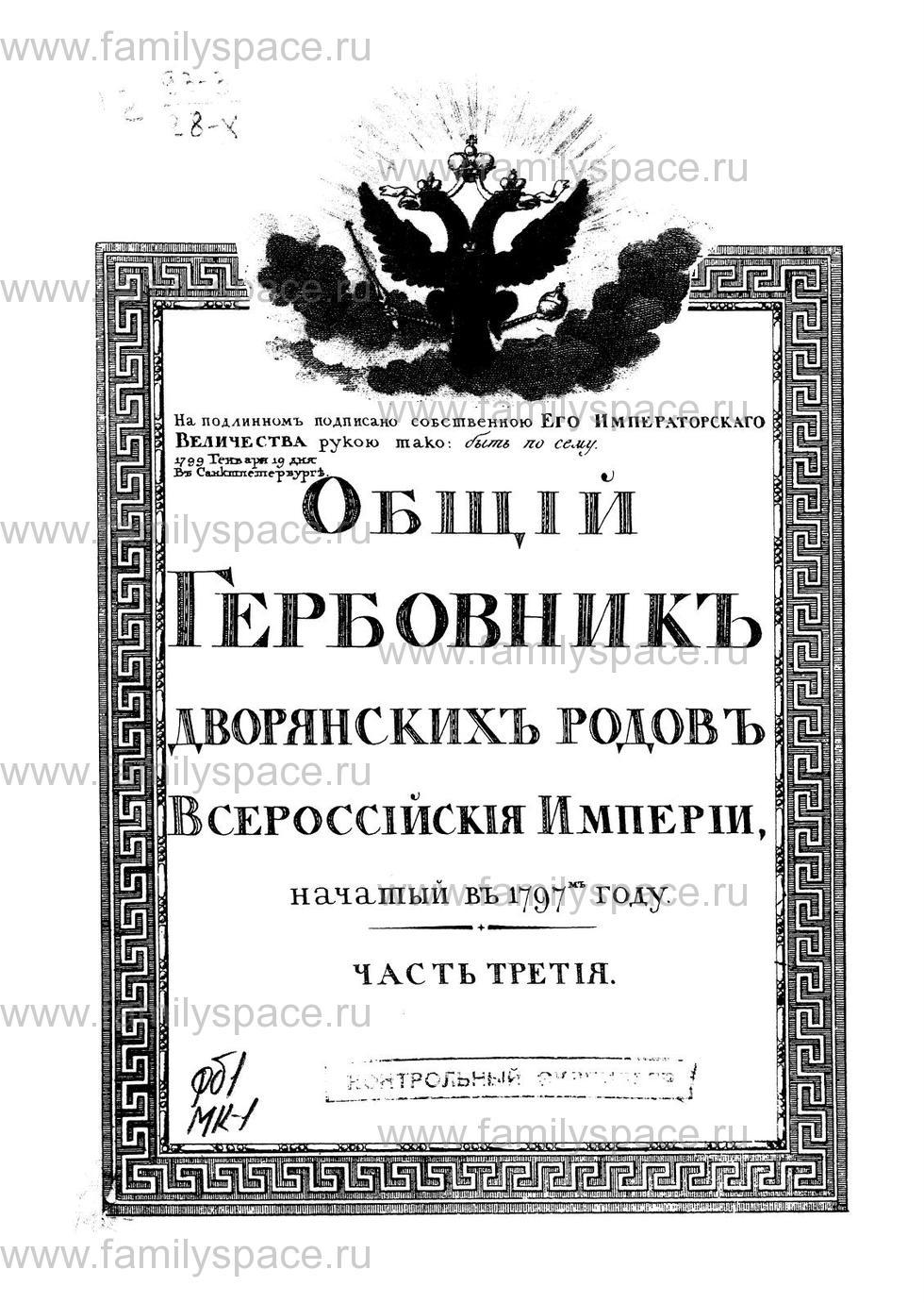 Поиск по фамилии - Общий гербовник дворянских родов Всероссийской империи 1797г., ч.3, страница 1