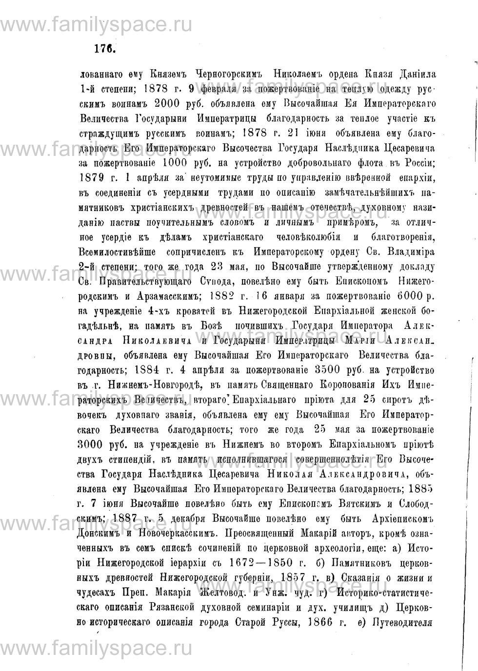 Поиск по фамилии - Адрес-календарь Нижегородской епархии на 1888 год, страница 1176