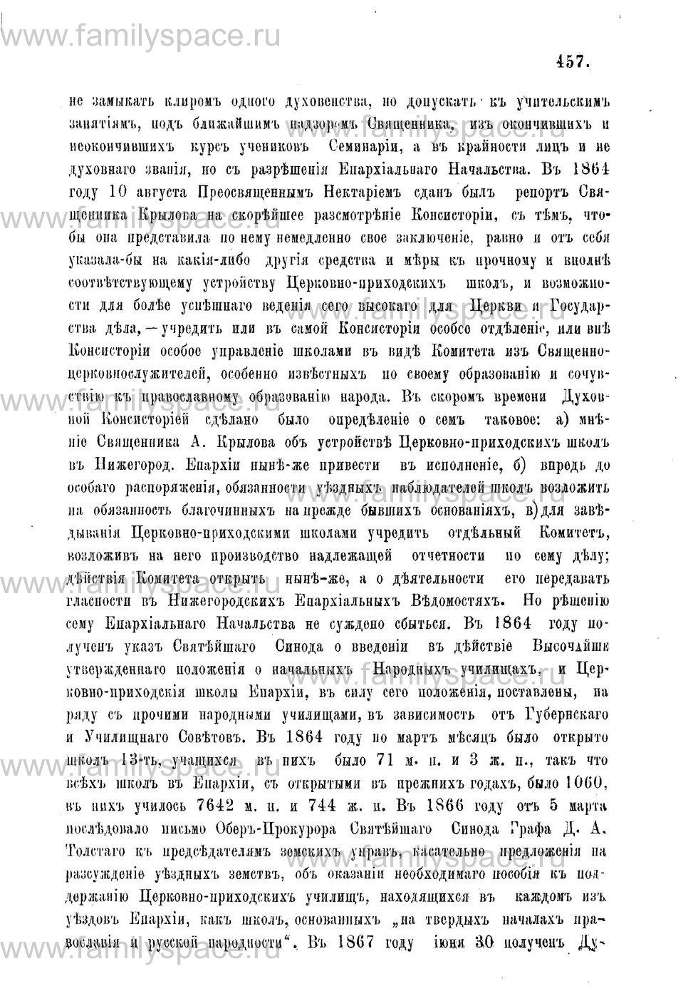 Поиск по фамилии - Адрес-календарь Нижегородской епархии на 1888 год, страница 1457