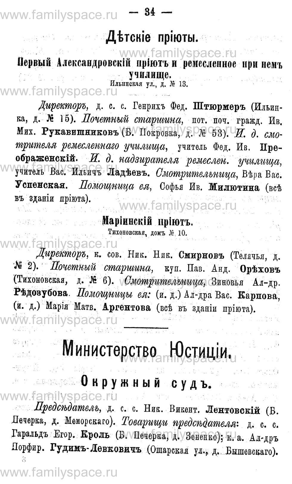 Поиск по фамилии - Адрес-календарь Нижегородской губернии на 1891 год, страница 34