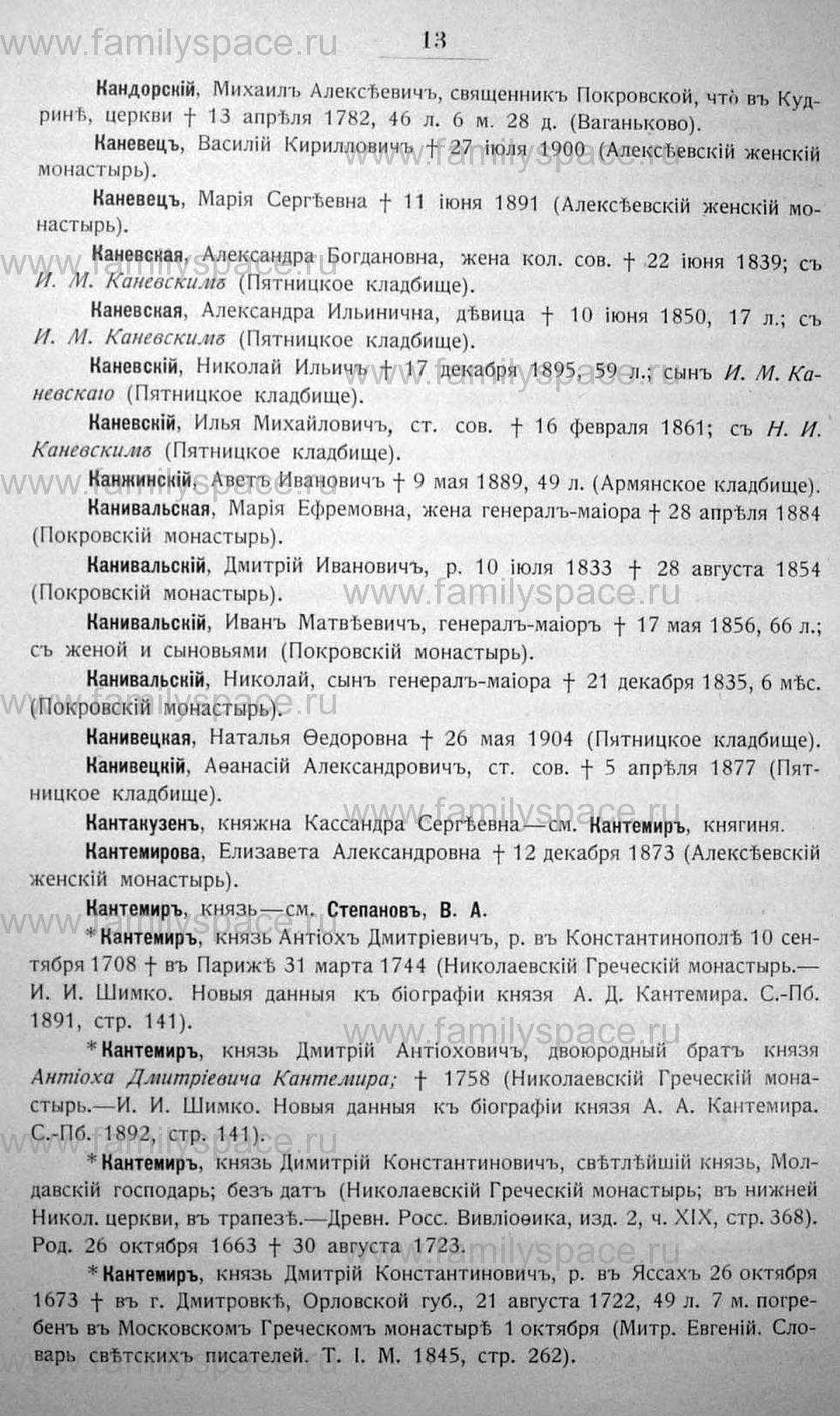 Поиск по фамилии - Московский некрополь, т.2, 1907 г., страница 1013