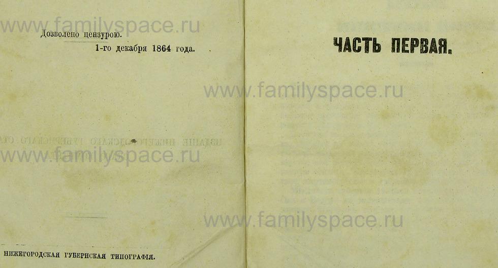 Поиск по фамилии - Памятная книжка Нижегородской губернии на 1865 год, страница -1
