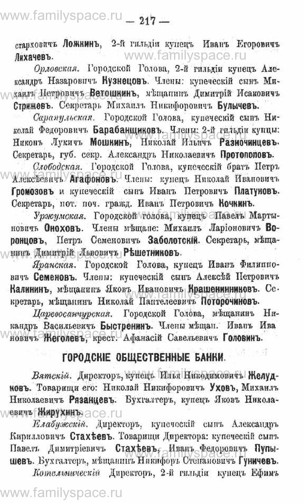 Поиск по фамилии - Календарь Вятской губернии на 1882 год, страница 219