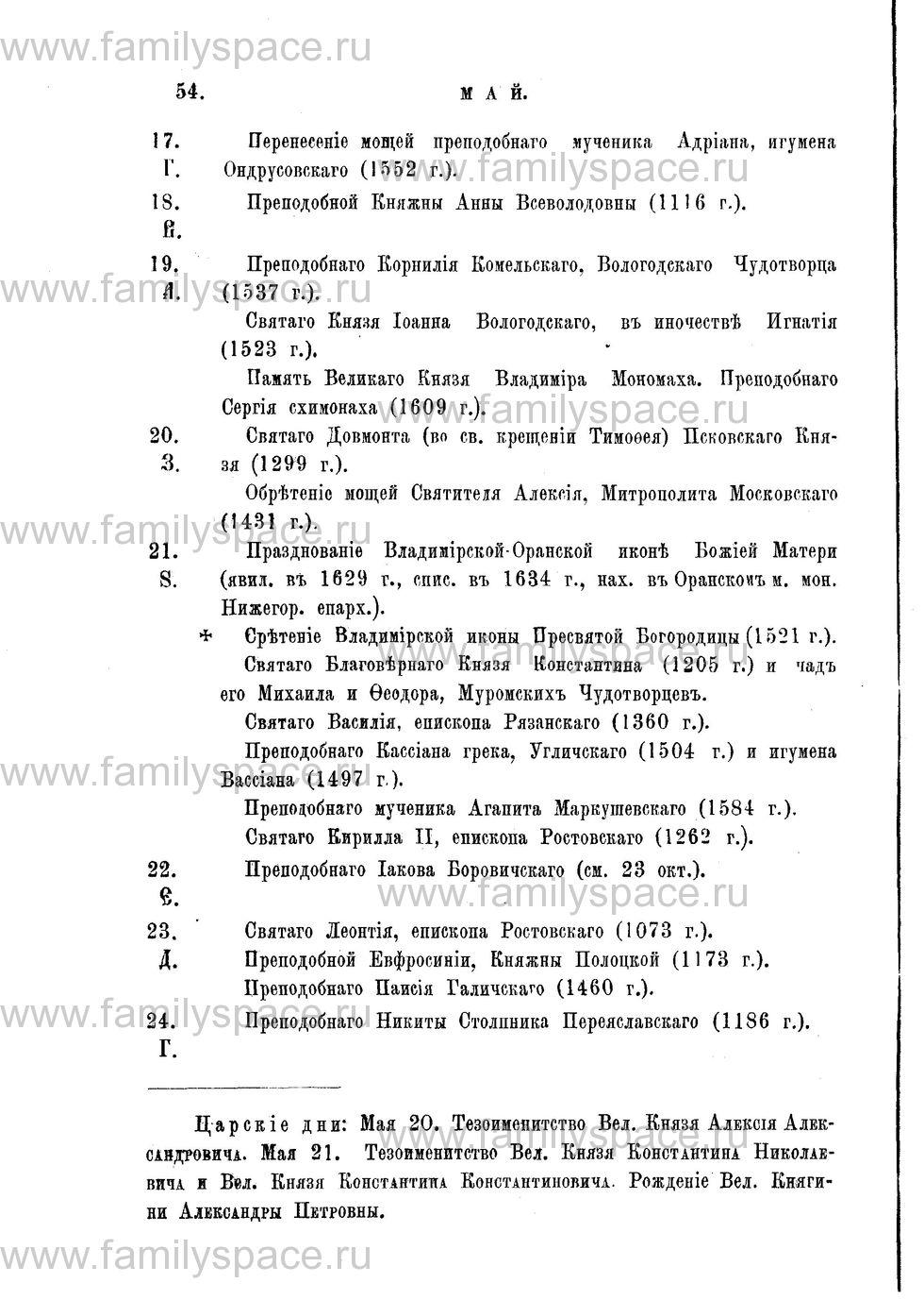 Поиск по фамилии - Адрес-календарь Нижегородской епархии на 1888 год, страница 1054