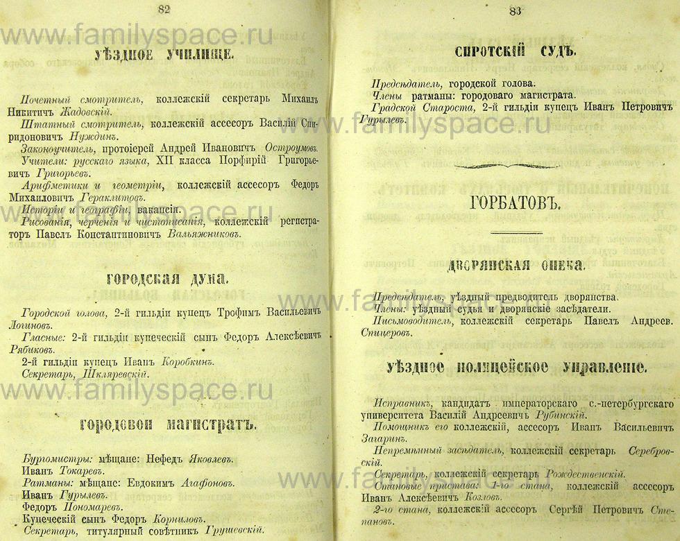 Поиск по фамилии - Памятная книжка Нижегородской губернии на 1865 год, страница 2082